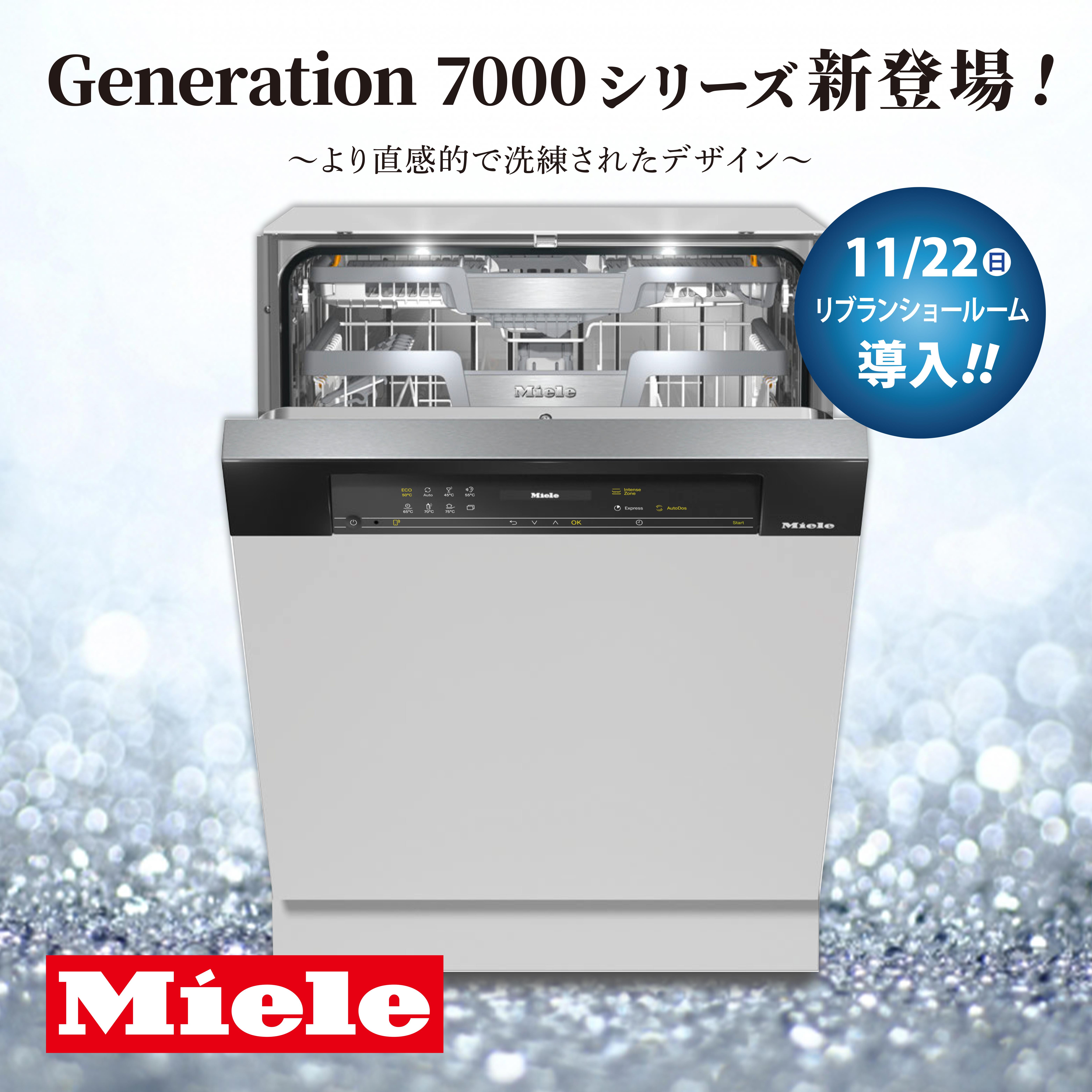 ミーレ7000シリーズSNS.jpg
