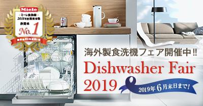 食洗機イベント2019_ss.jpg