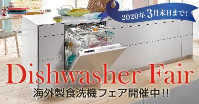 食洗機フェア.jpg