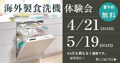 食洗機体験会_0405.jpg