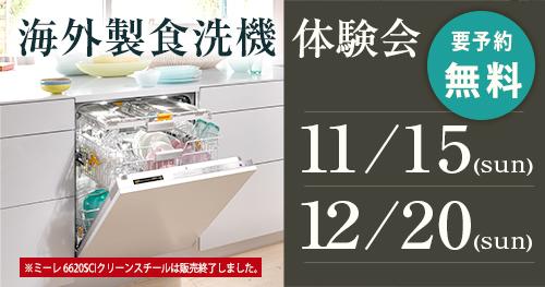 食洗機体験会_slider1_最新ブログ用.jpg