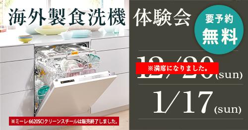 食洗機体験会_slider1_最新.jpg