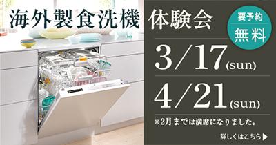 食洗機体験会_slider1_0304.jpg
