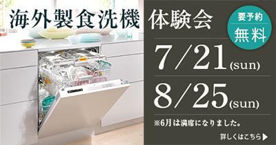 食洗機体験会_slider1_0708.jpg