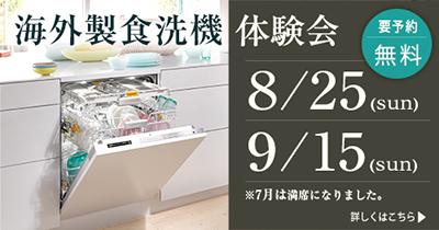 食洗機体験会_slider1_0809.jpg