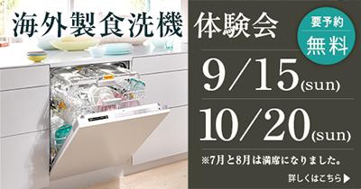 食洗機体験会_slider1_0910.jpg