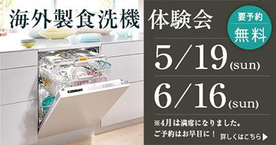 食洗機体験会_slider1_5_6.jpg