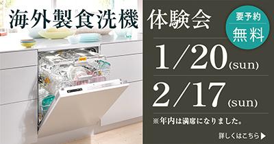 食洗機体験会_slider1_2.jpg