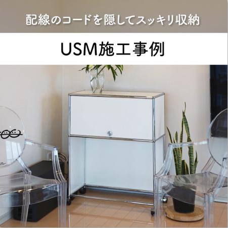 USM202011.jpg