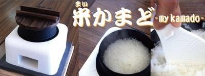 米かまど.jpg