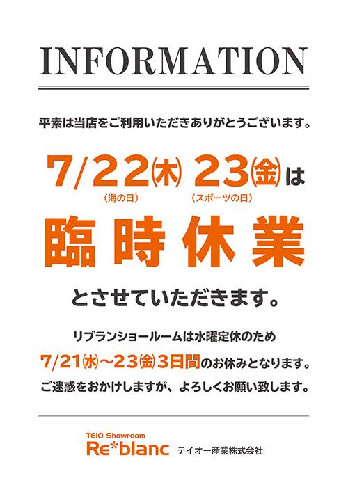 臨時休業POP_海の日&スポーツの日.jpg