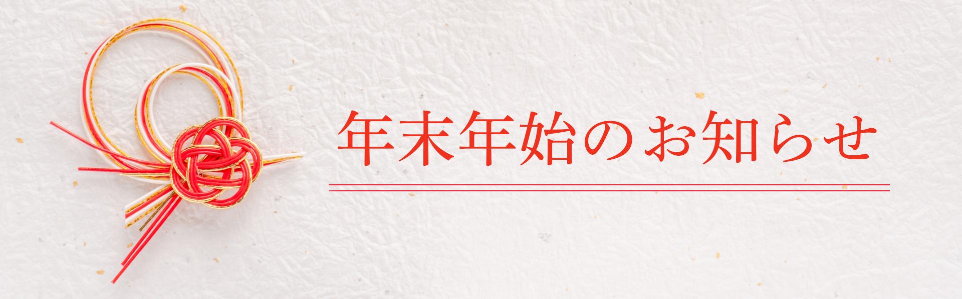 nenmatusensi_yoko.jpg